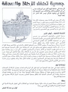 مقال بجريدة الإعلان بقلم كوثر بن مباركة البليش