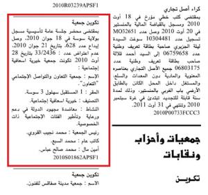 الرائد الرسمي 4 سبتمبر 2010